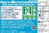 インプロ大忘年会 「インプロマラソン2013」(神戸)