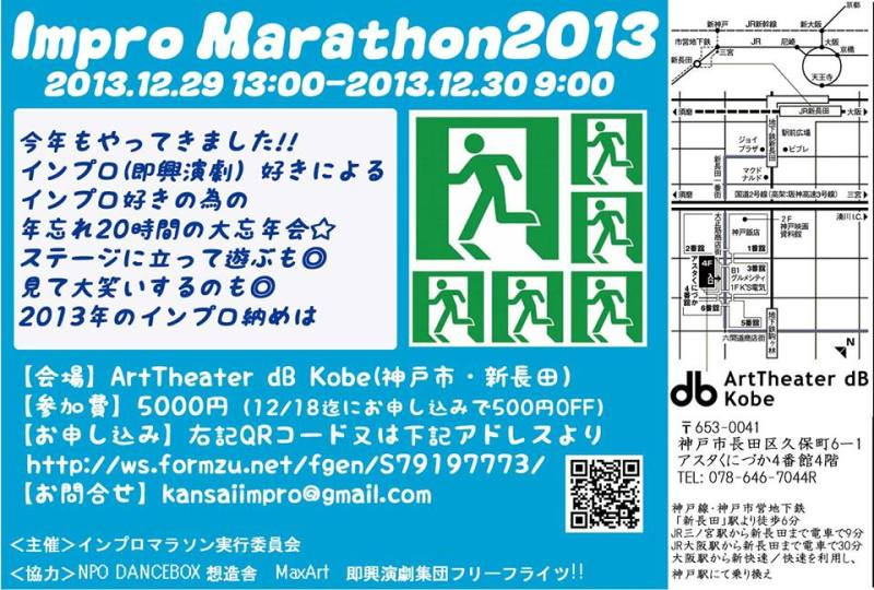 Iimpro Marathon 2013