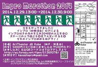 インプロ大忘年会「インプロマラソン2014」