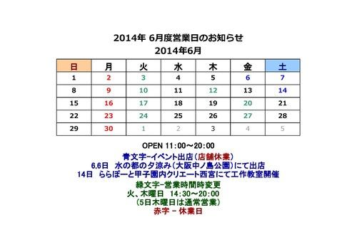 6月営業日変更のお知らせ