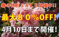 【ネットショップ】春の特別SALE開催中!