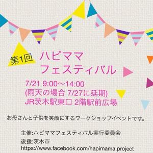 【告知です!】夏休み工作教室大特集!!(7月)