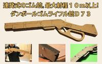 ダンボールゴムライフル銃D73!