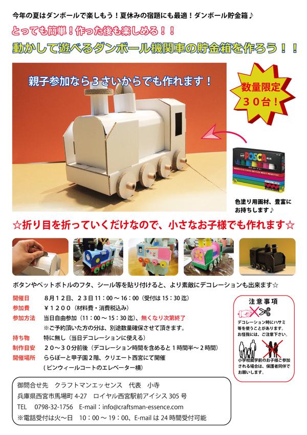 【ダンボール機関車】今年の夏の注目工作!!【PAKI】
