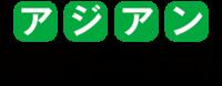 アジアン雑貨マーケット
