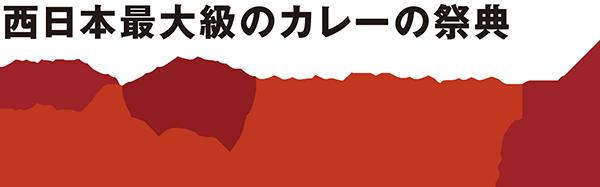 第3回 カレーEXPO::関西最大級のカレーイベントが万博公園に登場!