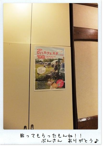 ロハスフェスタ ポスター貼ってもらいました!