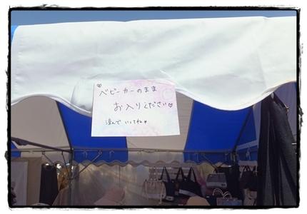 ロハスフェスタ終了>ご来場ありがとうございました