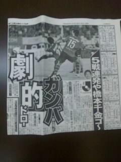 ザ・スポーツ新聞。