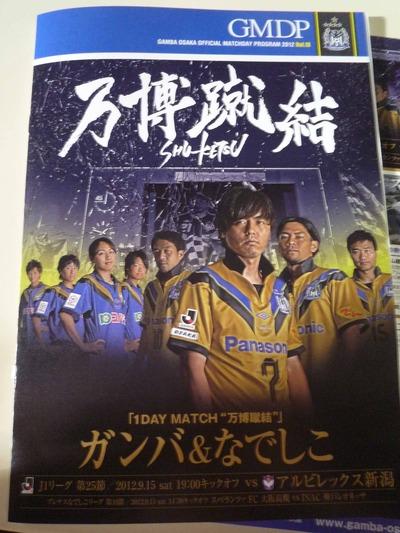 0915万博蹴結 SHU-KETSU