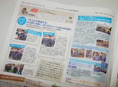 1月号のガンバ通信と本並健治さんインタビュー記事