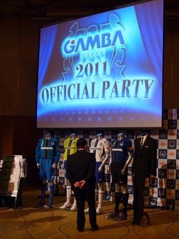 オフィシャルパーティー2011