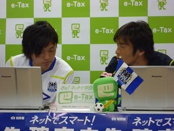 遠藤選手と加地選手が e-Taxに挑戦!