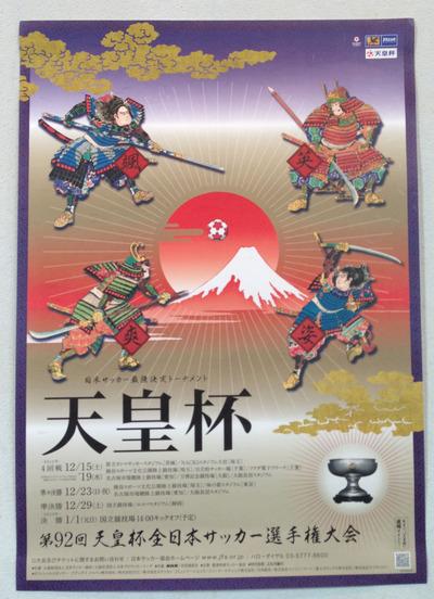12/23天皇杯 準々決勝大阪ダービー制す!
