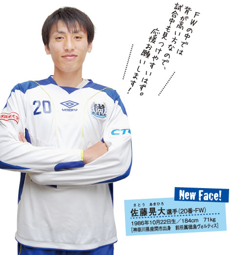 佐藤晃大選手(20番・FW)