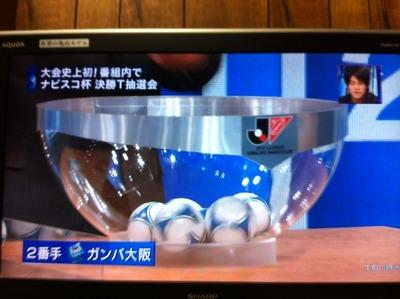 ヤマザキナビスコカップ準々決勝組み合わせ決定!