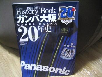 GAMBA☆History Book