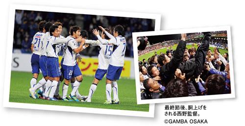 2011年シーズン終了&ガンバ大阪ファン感謝デー実施