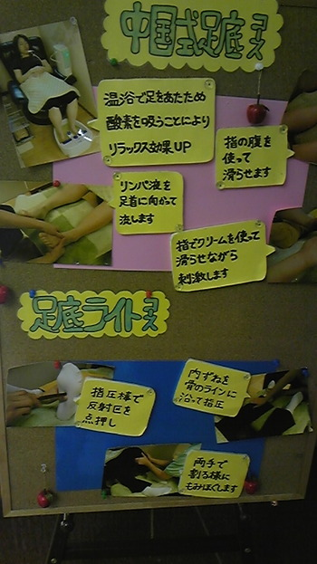リラクゼーションin新大阪駅