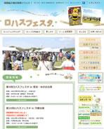 WEB【ロハスフェス】