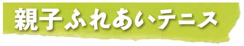 【11/10】わくわくテニスフェスタ開催!参加者募集中