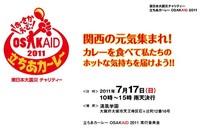 東日本大震災チャリティー 立ちあカ~レ~ OSAKA AID 2011/05/31 12:00:00