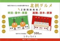 カレーの妖精のオススメ掲載「北摂グルメ」の本が発売! 2010/11/29 19:45:00