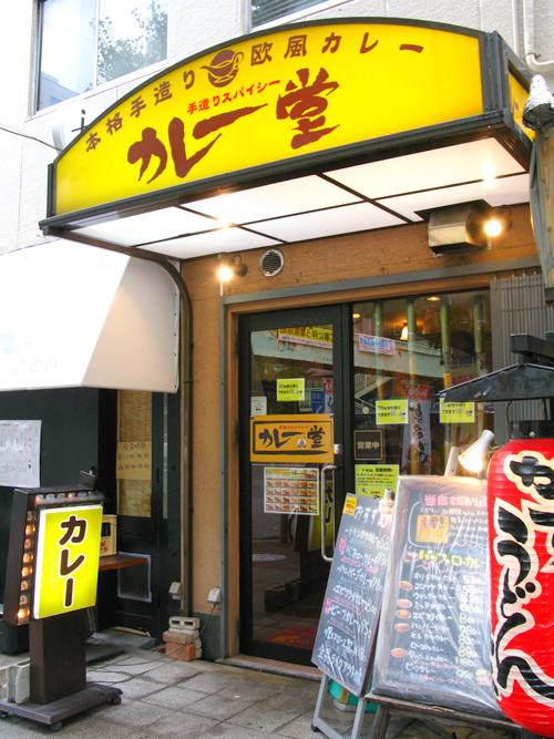 カレー堂・堀江店のバッファローカレー