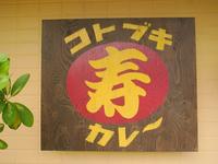 コトブキカレーはモデルチェンジしたルーで美味しさ倍増! 2010/11/26 18:00:00
