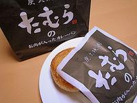 炭火焼肉たむらのお肉が入ったカレーパン 2011/03/28 19:00:00