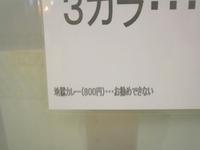 かやくの地獄カレーでカレーの妖精ギブアップ! 2010/11/25 16:22:28