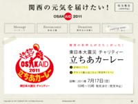 素晴らしきイベント「立ちあカーレー」サイトがオープン!! 2011/06/18 11:52:15