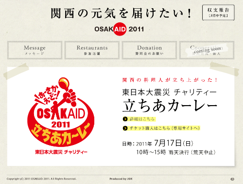素晴らしきイベント「立ちあカーレー」サイトがオープン!!