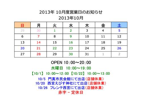 10月営業日&イベントのお知らせ
