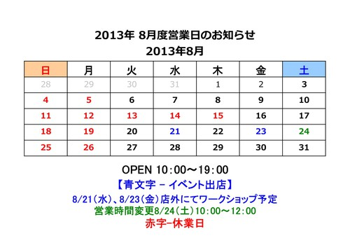 8月営業情報(カレンダー)