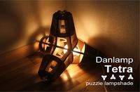 【ダンボール】 ダンランプ テトラ 【エコ照明】