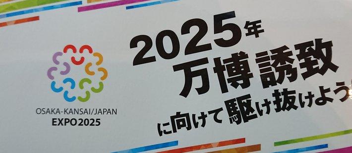 2025年 万博を大阪に【2】