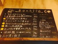 ダオフー江坂本日4月17日のおすすめ
