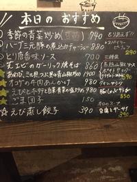 ダオフー江坂2月22日本日のおすすめ