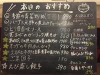 ダオフー江坂2月14日本日のおすすめ