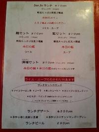 5月16日本日のランチ