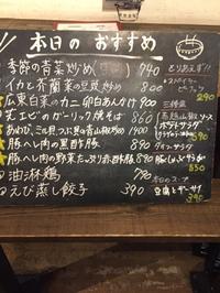 ダオフー江坂3月11日本日のおすすめ