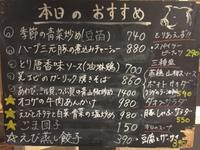 ダオフー江坂店2月16日本日のおすすめ