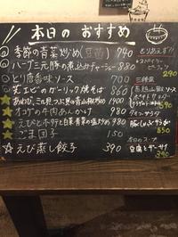 ダオフー江坂2月15日本日のおすすめ