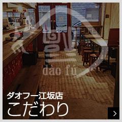 ダオフー江坂店 こだわり