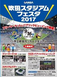 吹田スタジアムフェスタ2017 フリーマーケット出店します