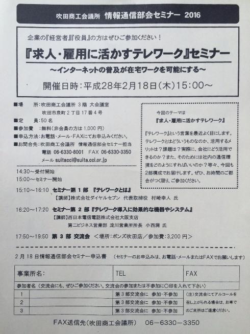 『求人・雇用に活かすテレワーク』セミナー開催のお知らせ。
