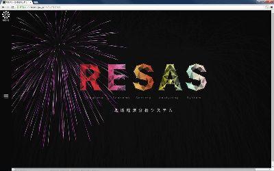 『RESAS』活用で商業エリアの分析を。