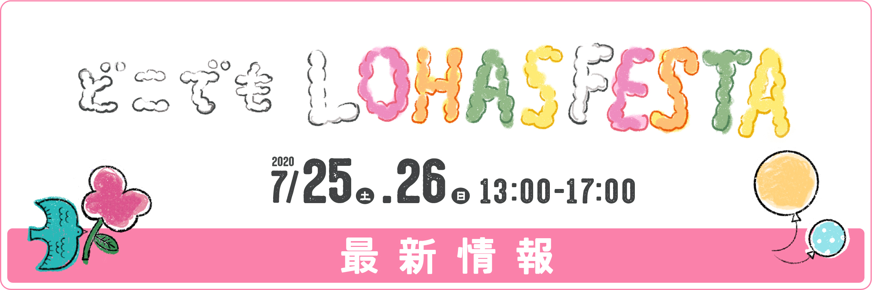 どこでもロハスフェスタ~OnLineでつながる、新しいLohasFestaスタイル!~