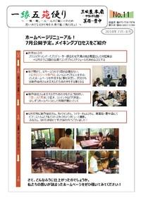 ニュースレターNo.11